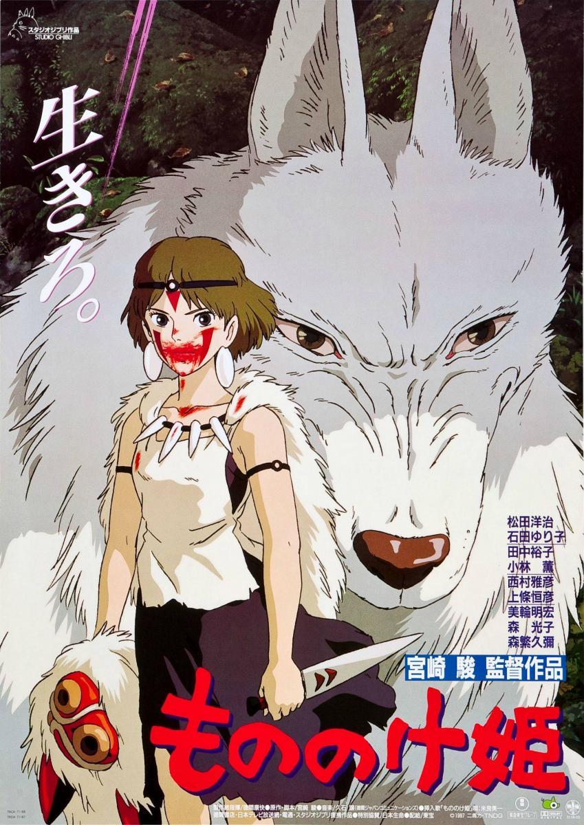 Imagen de portada de LA PRINCESA MONONOKE (1997)
